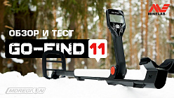 Minelab Go-Find 11 - Обзор и тест